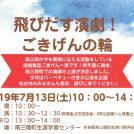 7/13(土)★飛び出す演劇!ごきげんの輪