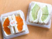 【三鷹】ジューシーすぎる!果物屋さんのフルーツサンド「一富士フルーツ」