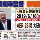 6/16(日)★井筒和幸映画監督 特別講演会