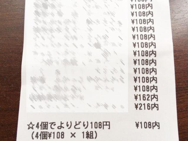 びっくり!【ダイソー】4個でよりどり108円♡もありました!