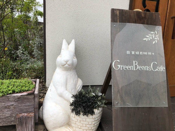 GreenBeansCafe