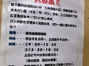 【開店】メディアに多数登場のあの「イル・デ・パン」2号店【杉田】
