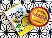 """【カルディ】マニアがおすすめ!本当においしい""""レモン味""""はコレ!"""