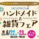 6/22(土)・23(日)鹿児島アリーナで「ハンドメイド&雑貨フェア」を開催
