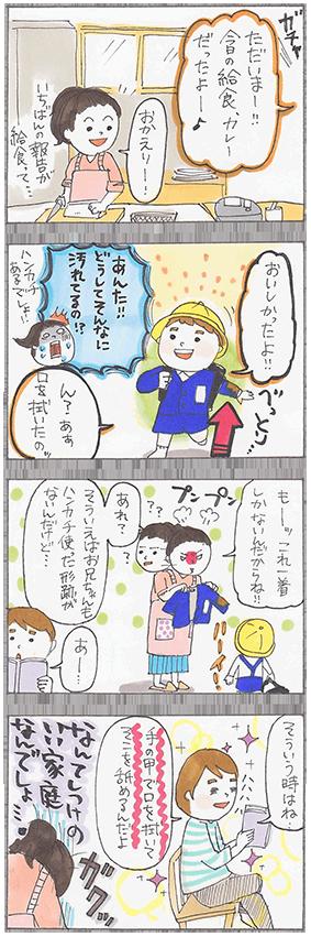 kg_piyototonatsuki_48