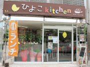 【NEW OPEN】料理は全て手作り!朝7時~営業で一人暮らしにもうれしい「ひよこkitchen」雨の日サービスも