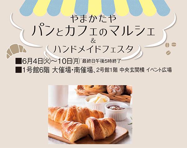 パンとカフェのマルシェ