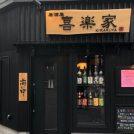 新規オープン・「喜楽家(きらくや)」愛媛県産「みかん鯛」など地場の魚が豊富@二番町