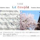 6/14(金)~16(日)★Le Couple 写真展