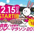 第5回 倉敷リレーマラソン2019