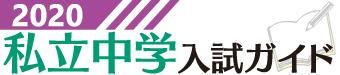 【2020年度私立中学入試ガイド】