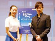9月開幕!劇団四季最新ミュージカル『パリのアメリカ人』名古屋公演、6月2日発売開始