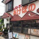 昭和風の懐かしい味 レストランあけぼの @津田沼