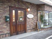 新規オープン・癒しを提供するマンツーマンサロン・美容室「Relea(リレア)」