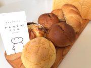 【霧島牧園】パン好き必見!本物思考の幸せパン♪「PANYA.くらぶ」