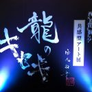 【鹿児島市】現在開催中!墨絵アーティスト西元祐貴『龍のキセキ』鹿児島展を観てきました!