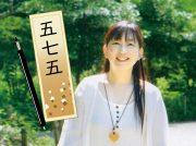 7/28(日)「第2回 俳句の里・作並  夏休み親子俳句教室」