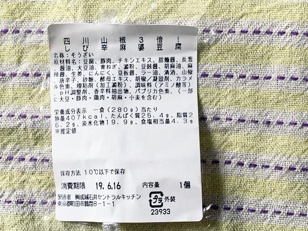 seijoishii2019061407