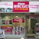 新規オープン・iPhone・iPad・3DSの修理はおまかせ「スマップル 松山店」