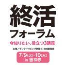 いきいき!終活フォーラム 7/9(火)・10(水) in 吉祥寺