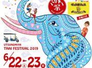 6月22日(土)・23日(日)に「宇都宮タイフェスティバル2019」開催!