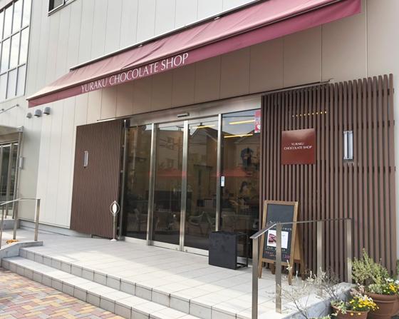 有楽製菓 東京工場直営店