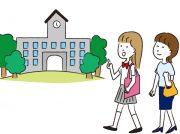 親子でオープンキャンパスへ行こう