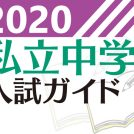 私立中学校87校の入試情報【2020年度私立中学入試ガイド】