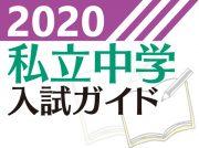 私立中学校88校の入試情報【2020年度私立中学入試ガイド】