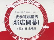 【開店】生タピオカ専門の「台湾甜商店」6月21日(金)表参道にオープン