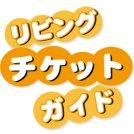 11/10(日)布施明ライブ2019-2020