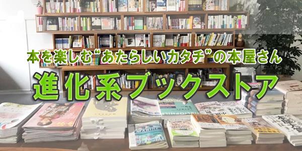 """本を楽しむ""""あたらしいカタチ""""の本屋さん「進化系ブックストア」"""