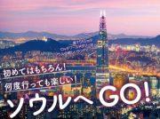 あっという間に海外!松山空港からチェジュ航空直行便で約90分♪韓国・ソウルへGO!