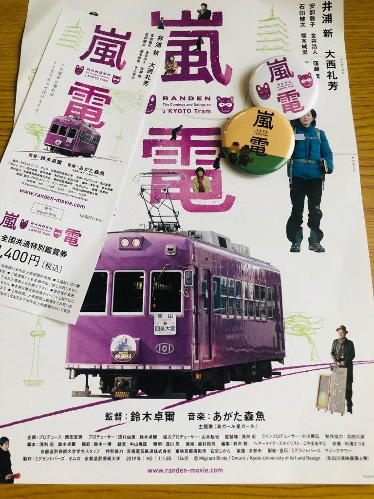 京都市街を走る電車をめぐる不思議な物語・映画『嵐電』