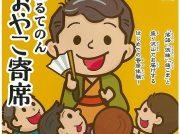 7/25(木)「ぱるてのん おやこ寄席」開催