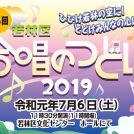 7/6(土)★第26回 若林区 合唱のつどい 2019