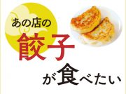 【特集】餃子 ~SHUFU-1小野寺さんおすすめ!あの店の餃子が食べたい~