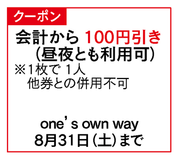 0719onesownway_coupon