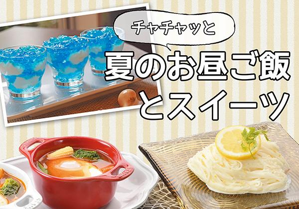 レモンクリームそうめん他夏のお昼簡単レシピ