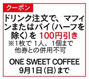 https://mrs.living.jp/wp-content/uploads/2019/07/0726onesweetcoffee_cupon.jpg