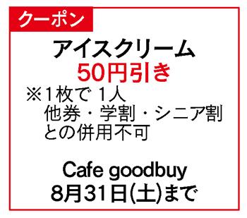 0802goodbuy_coupon
