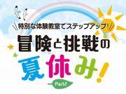 冒険と挑戦の夏休み!Part2