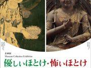 【南青山】根津美術館 お迎えに来るなら 優しいほとけ? 怖いほとけ?