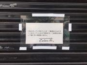 【開店】7月13日オープン!元町 ・タピオカドリンク専門店「colon茶」