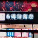 ≪開店≫みなとみらい7/26OPEN「台湾甜商店(タイワンテンショウテン)