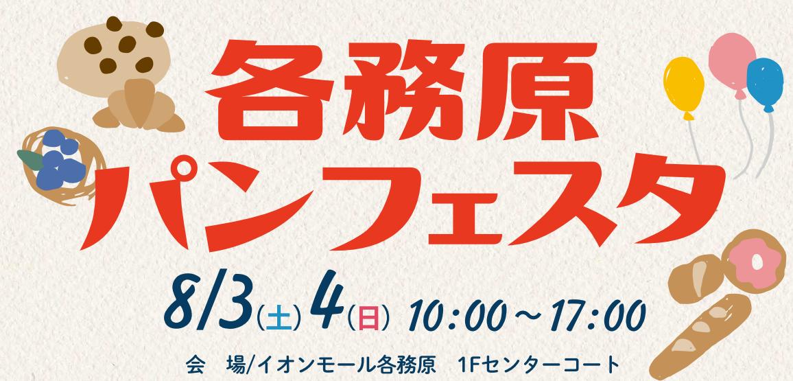 各務原パンフェスタ2019.08ロゴ
