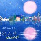 【新月・満月占い】独身&既婚別で紹介/8月15日(木)満月~8月29日(木)まで