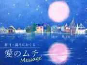 新月・満月占い/独身&既婚別で紹介!1/11(土)~1/24(金)