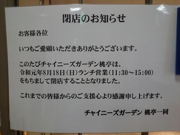 19-07-08-13-28-05-538_photo