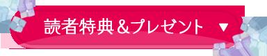 読者特典&プレゼント
